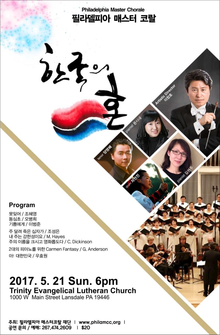 PMC 한국의 혼 음악회 포스터.jpg
