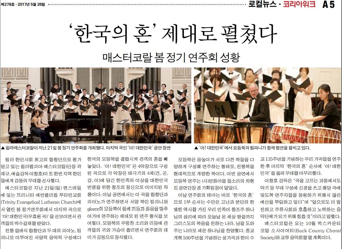 한국의 혼 연주회 보도 자료2.jpg